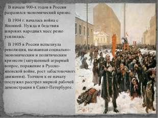 В начале 900-х годов в России разразился экономический кризис. В 1904 г. нач