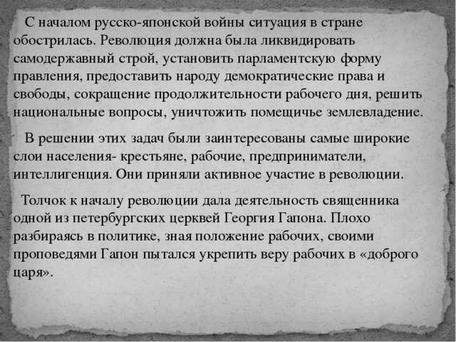 С началом русско-японской войны ситуация в стране обострилась. Революция дол...