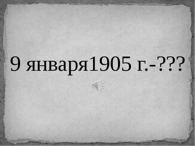 9 января1905 г.-???