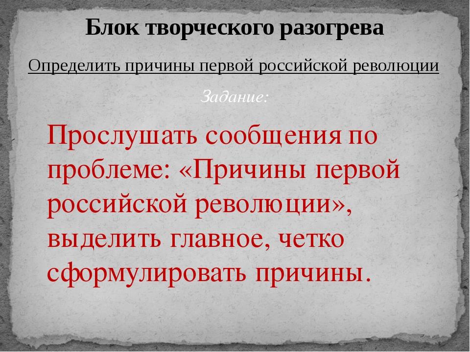 Определить причины первой российской революции Задание: Прослушать сообщения...