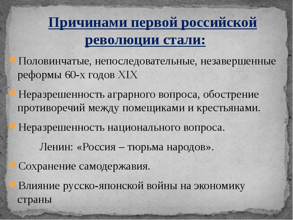 Причинами первой российской революции стали: Половинчатые, непоследовательны...