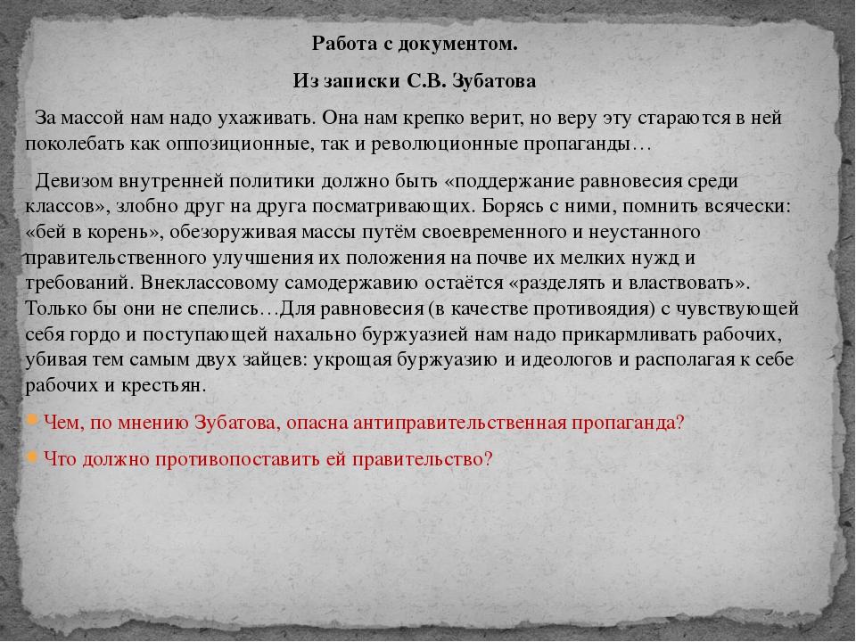 Работа с документом. Из записки С.В. Зубатова За массой нам надо ухаживать. О...