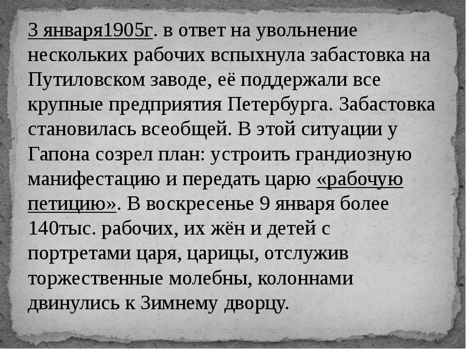 3 января1905г. в ответ на увольнение нескольких рабочих вспыхнула забастовка...
