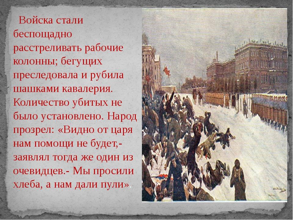 Войска стали беспощадно расстреливать рабочие колонны; бегущих преследовала...