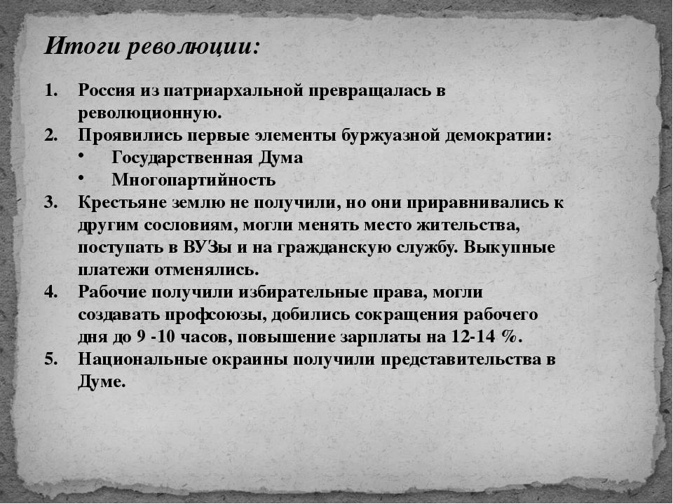 Итоги революции: Россия из патриархальной превращалась в революционную. Прояв...