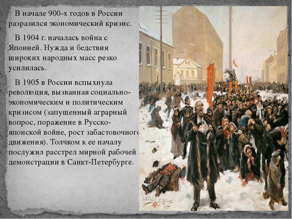 В начале 900-х годов в России разразился экономический кризис. В 1904 г. нач...