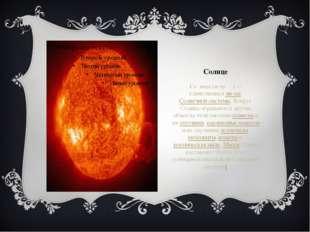 Солнце Со́лнце(астр. ☉)— единственнаязвездаСолнечной системы. Вокруг Солн