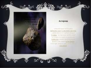 Астероид относительно небольшоенебесное телоСолнечной системы, движущееся