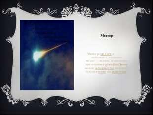 Метеор Метео́р(др.-греч.μετέωρος, «небесный»), «падающая звезда»— явление,