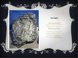 метеорит телокосмическогопроисхождения, упавшее на поверхность крупногоне