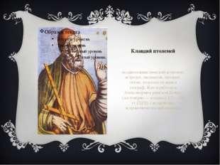 Клавдий птолемей позднеэллинистический астроном, астролог, математик, механик