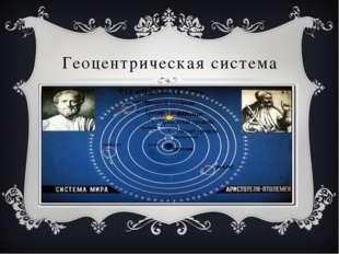 Геоцентрическая система