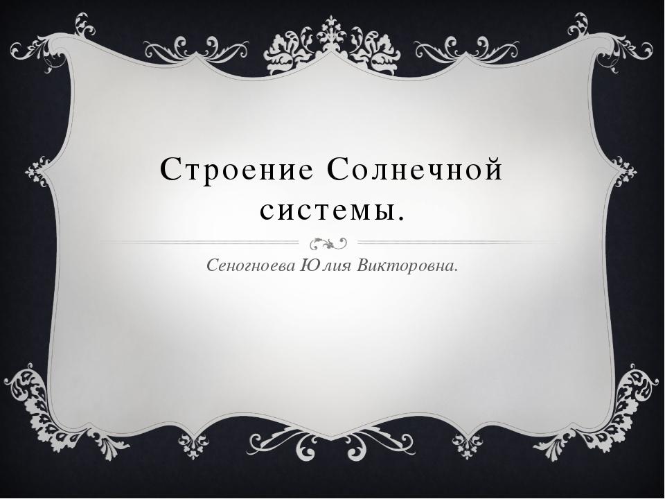 Строение Солнечной системы. Сеногноева Юлия Викторовна.