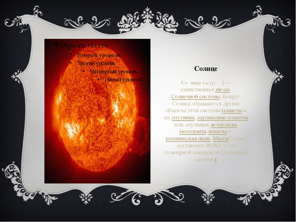 Солнце Со́лнце(астр. ☉)— единственнаязвездаСолнечной системы. Вокруг Солн...