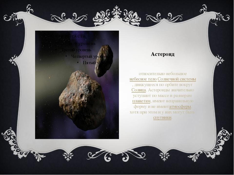 Астероид относительно небольшоенебесное телоСолнечной системы, движущееся...