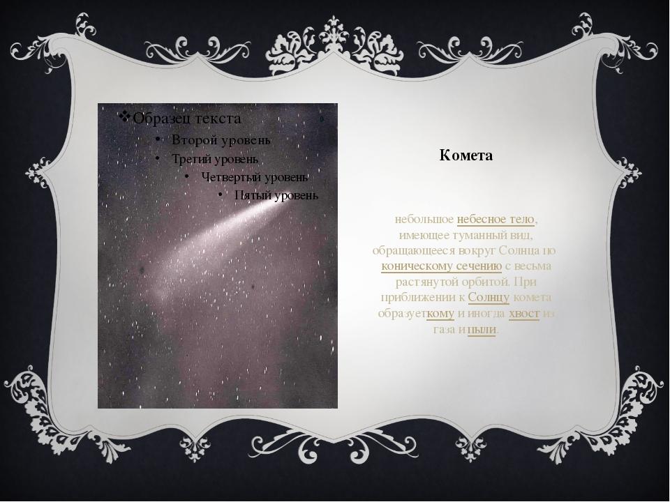 Комета небольшоенебесное тело, имеющее туманный вид, обращающееся вокруг Сол...