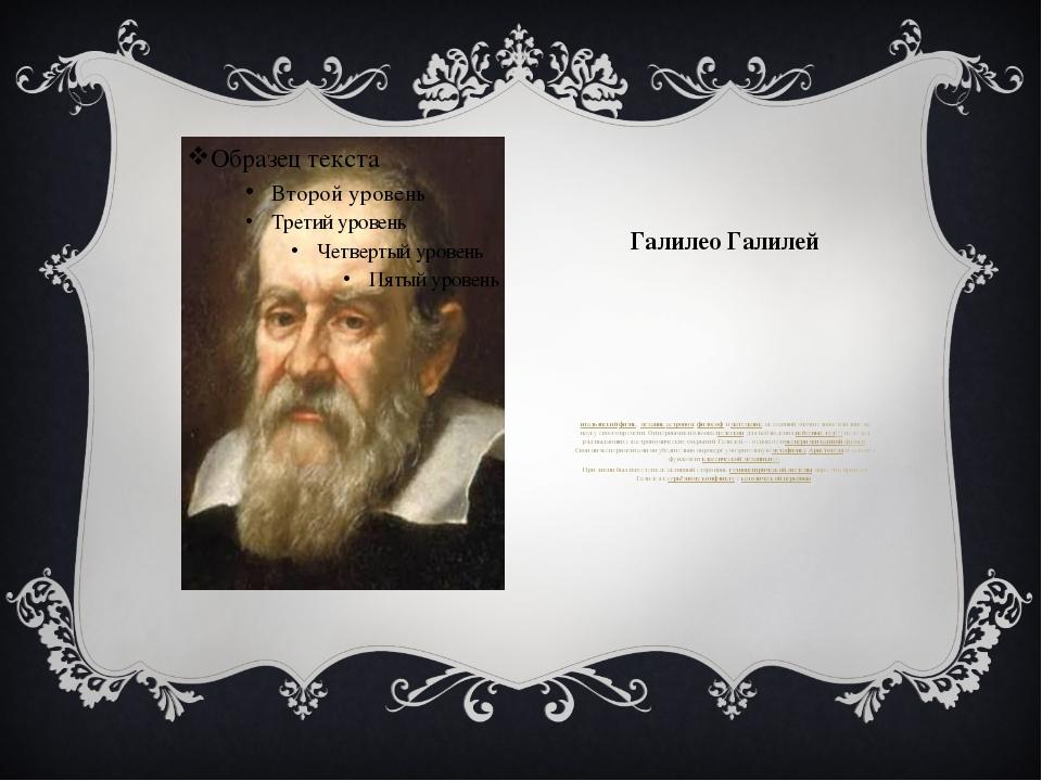 Галилео Галилей итальянскийфизик,механик,астроном,философиматематик, ок...