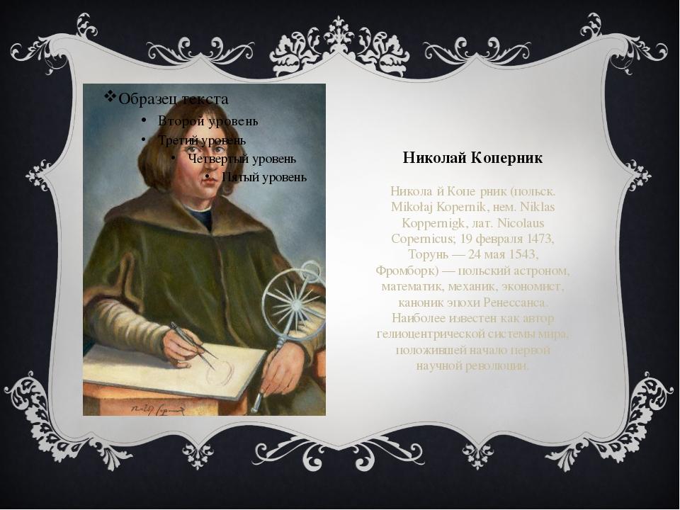 Николай Коперник Никола́й Копе́рник (польск. Mikołaj Kopernik, нем. Niklas Ko...
