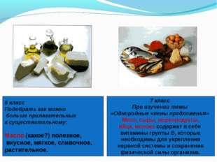 6 класс Подобрать как можно больше прилагательных к существительному: Масло (