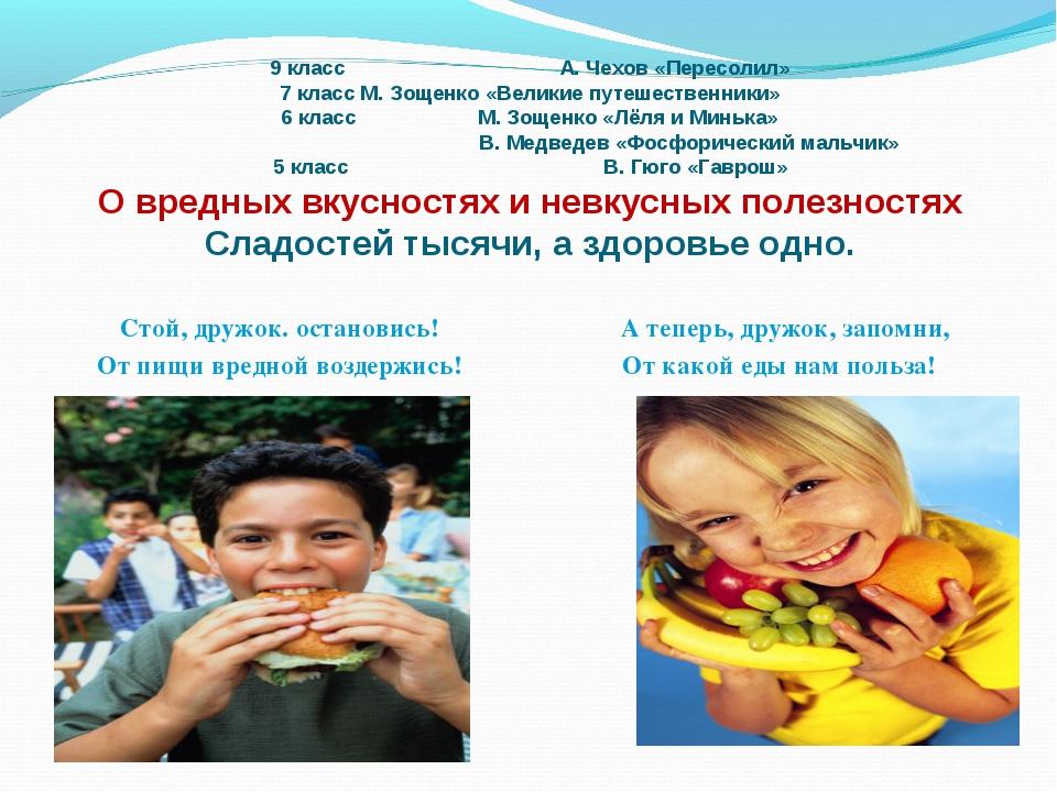 9 класс А. Чехов «Пересолил» 7 класс М. Зощенко «Великие путешественники» 6...