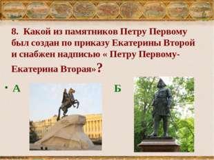 8. Какой из памятников Петру Первому был создан по приказу Екатерины Второй и