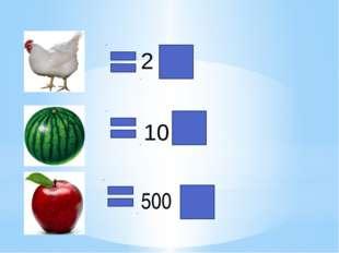 2 10 500 кг кг г