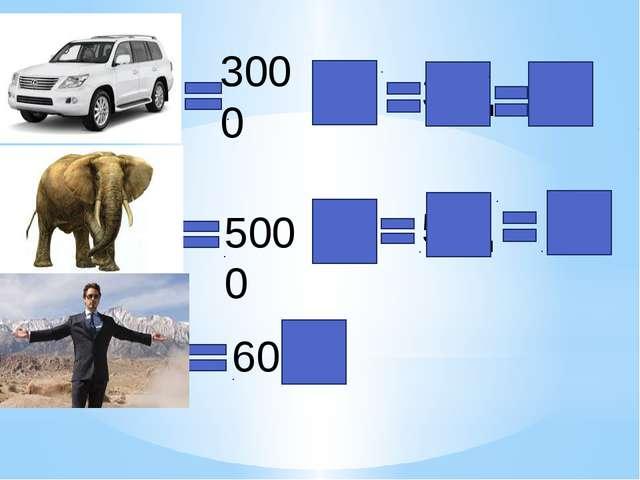 3000 5000 60 кг кг кг 30ц 50ц 3т 5т