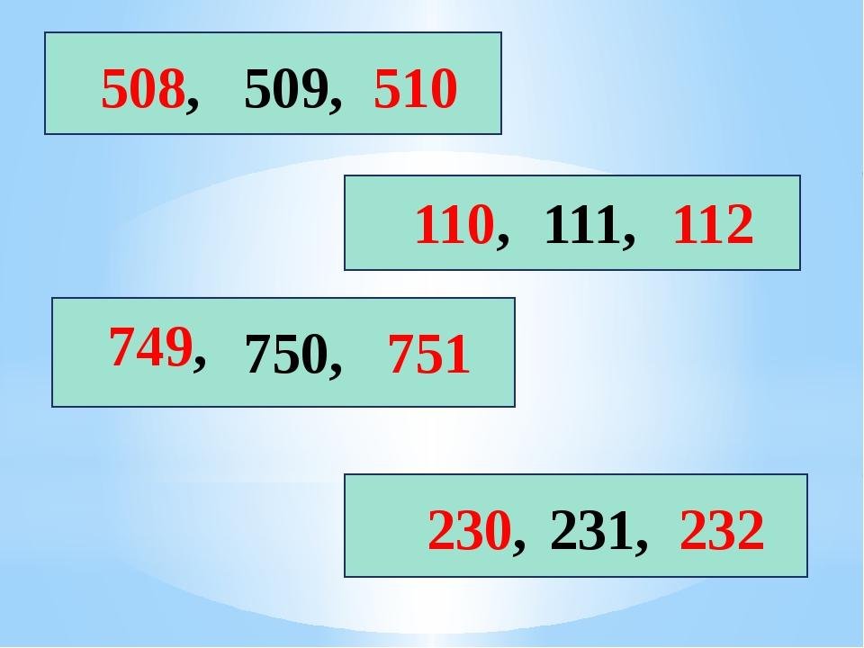509, 508, 510 110, 111, 112 749, 750, 751 230, 231, 232