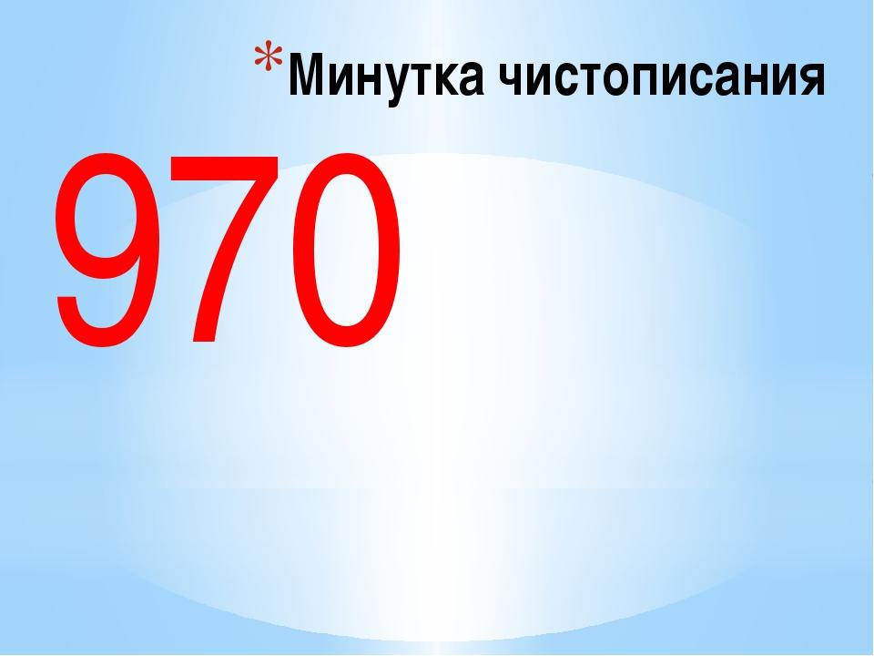 Минутка чистописания 970