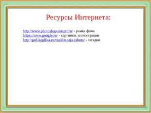 http://www.photoshop-master.ru/ - рамка фона https://www.google.ru/ - картинк