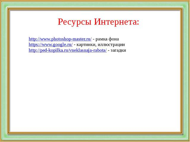 http://www.photoshop-master.ru/ - рамка фона https://www.google.ru/ - картинк...