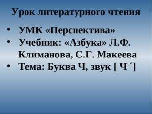 Урок литературного чтения УМК «Перспектива» Учебник: «Азбука» Л.Ф. Климанова,