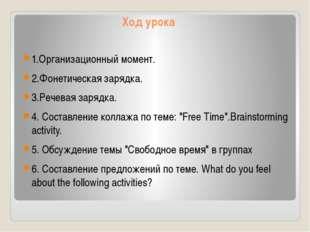 Ход урока 1.Организационный момент. 2.Фонетическая зарядка. 3.Речевая зарядка