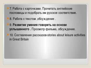 7. Работа с карточками. Прочитать английские пословицы и подобрать им русско