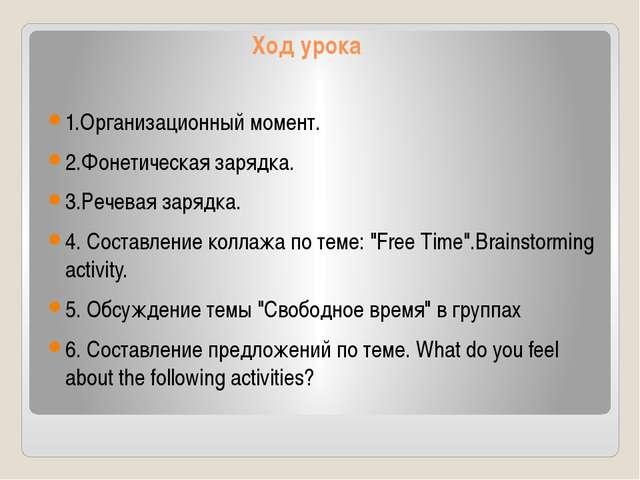 Ход урока 1.Организационный момент. 2.Фонетическая зарядка. 3.Речевая зарядка...