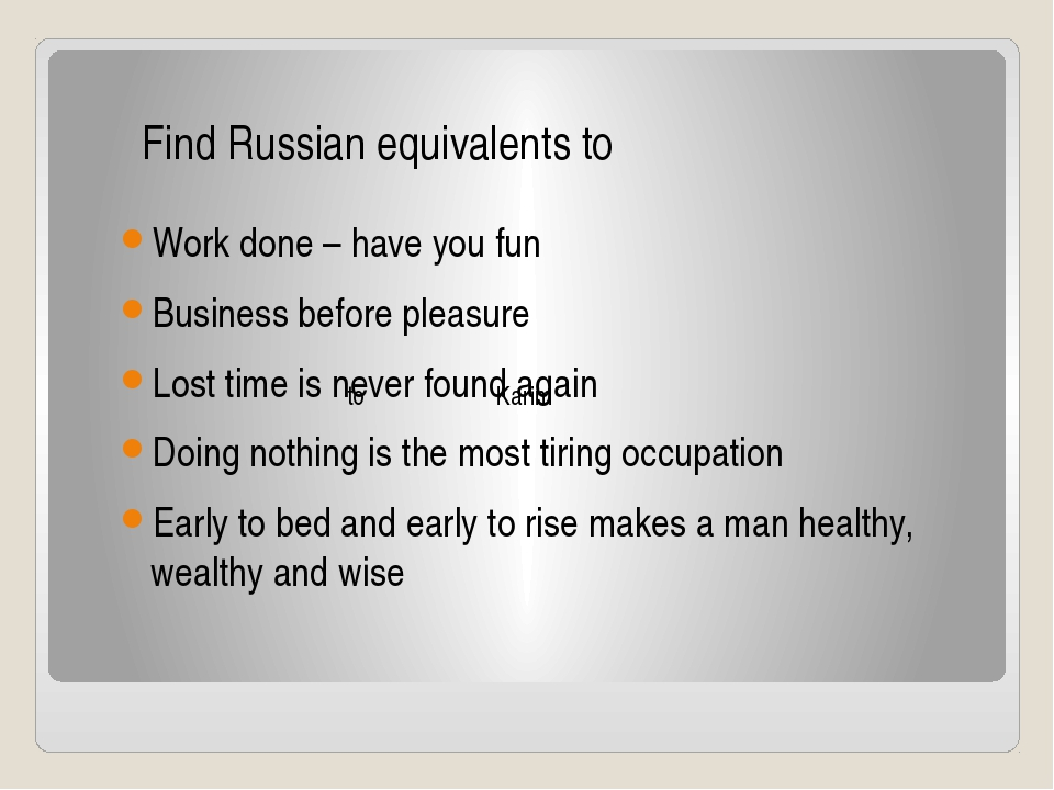 Work done – have you fun Business before pleasure Lost time is never found a...