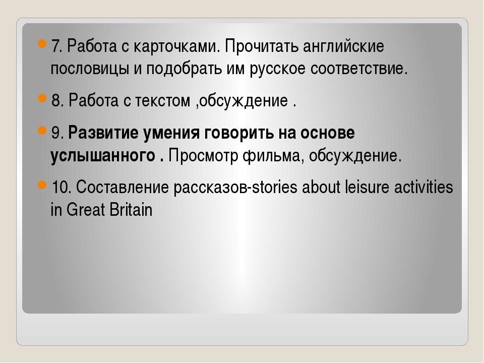 7. Работа с карточками. Прочитать английские пословицы и подобрать им русско...