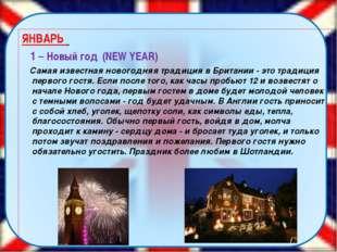 ЯНВАРЬ 1 – Новый год (NEW YEAR) Самая известная новогодняя традиция в Британ