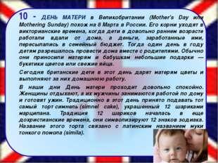 10 - ДЕНЬ МАТЕРИ в Великобритании (Mother's Day или Mothering Sunday) похож