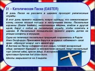 31 – Католическая Пасха (EASTER) В день Пасхи на рассвете в церквях проходят