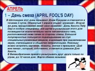 АПРЕЛЬ 1 – День смеха (APRIL FOOL'S DAY) В Шотландии этот день называют Днем