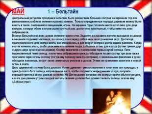 МАЙ 1 – Бельтайн Центральным ритуалом праздника Бельтайн было разжигание бол