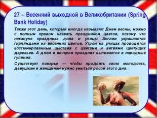 27 – Весенний выходной в Великобритании (Spring Bank Holiday) Также этот ден
