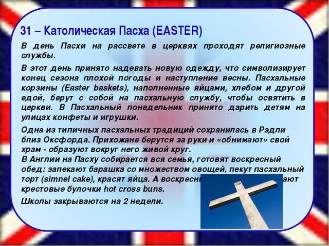 31 – Католическая Пасха (EASTER) В день Пасхи на рассвете в церквях проходят...