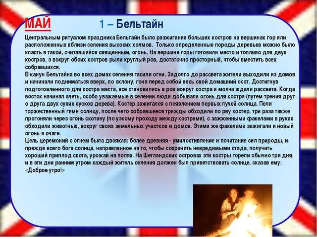 МАЙ 1 – Бельтайн Центральным ритуалом праздника Бельтайн было разжигание бол...