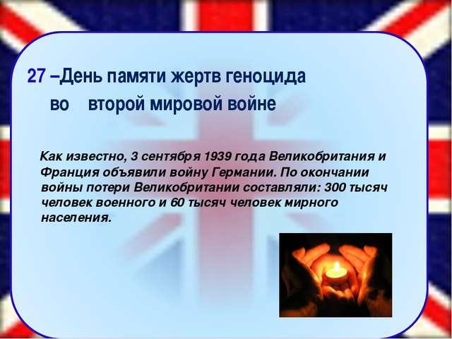 27 –День памяти жертв геноцида во второй мировой войне Как известно,3 сентя...