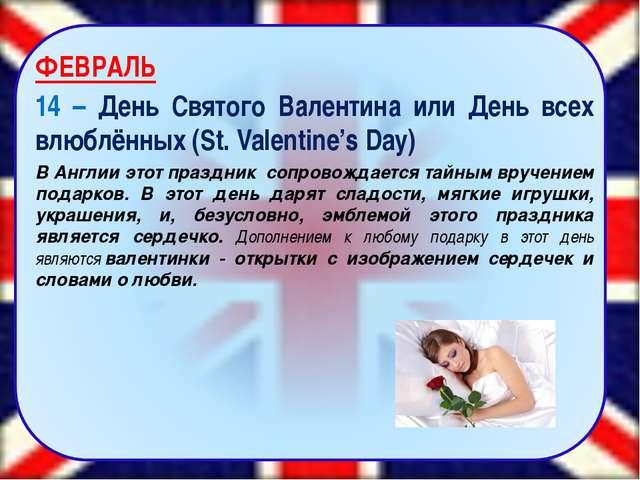 ФЕВРАЛЬ 14 – День Святого Валентина или День всех влюблённых (St. Valentine'...