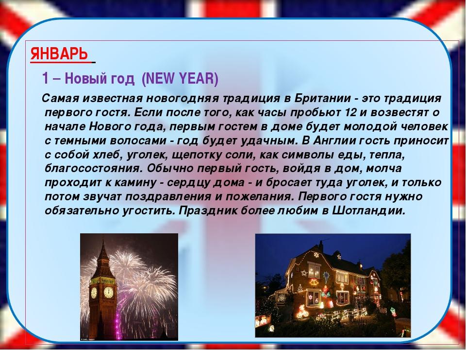 ЯНВАРЬ 1 – Новый год (NEW YEAR) Самая известная новогодняя традиция в Британ...