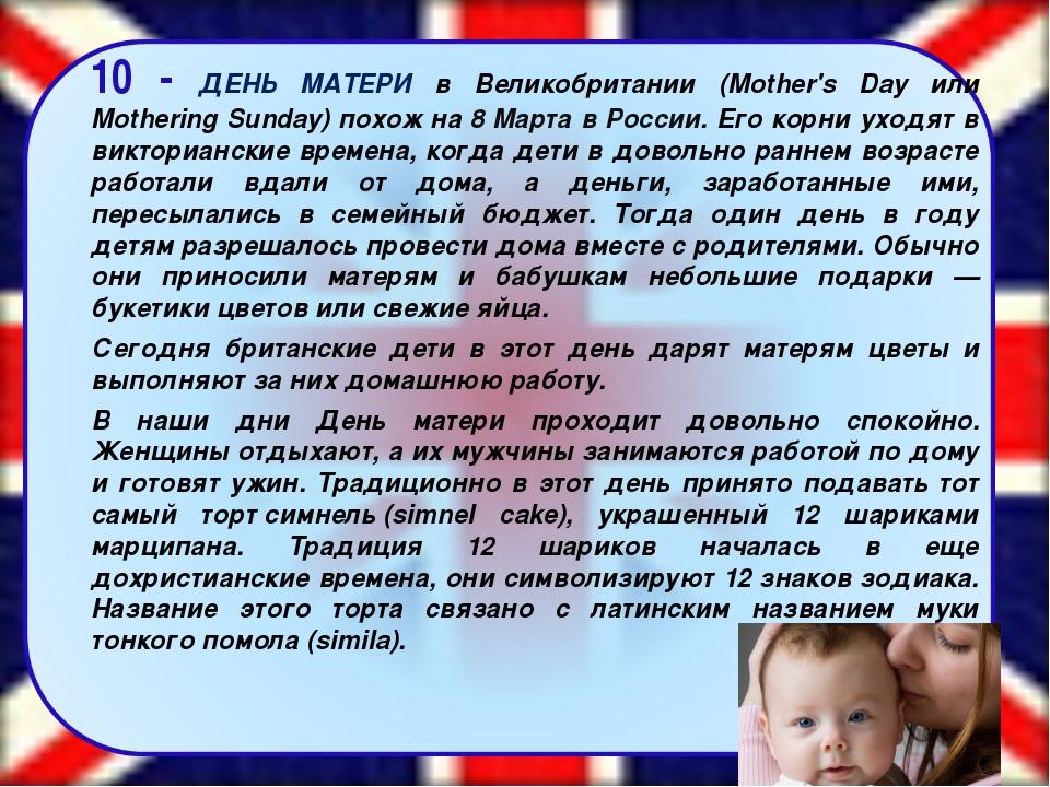 10 - ДЕНЬ МАТЕРИ в Великобритании (Mother's Day или Mothering Sunday) похож...