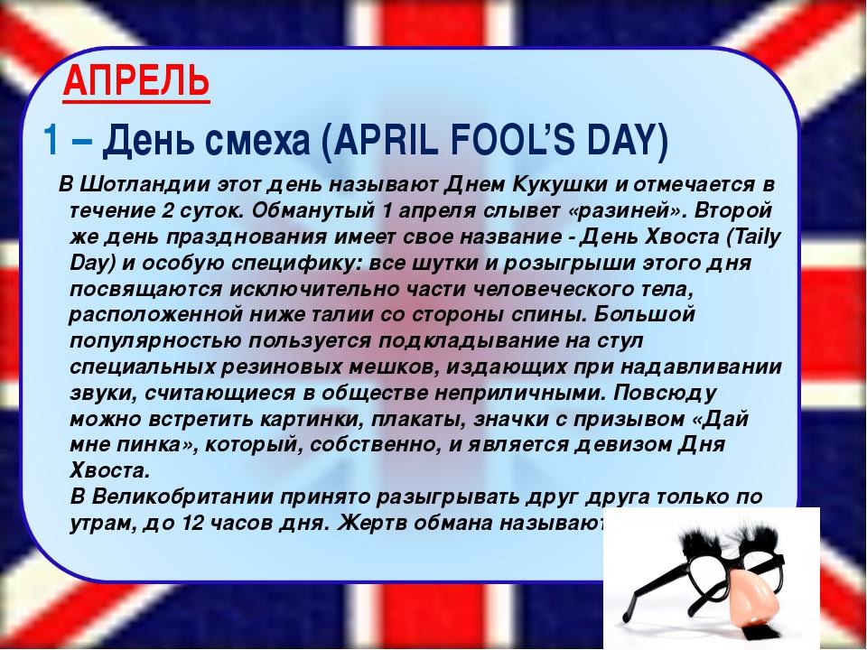 АПРЕЛЬ 1 – День смеха (APRIL FOOL'S DAY) В Шотландии этот день называют Днем...